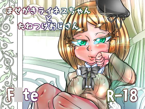 RJ335632 ませがきライネスちゃんとたねつけおじさん [20210719]