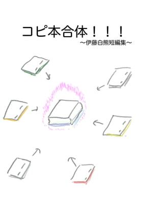 コピ本合体!!!〜伊藤白熊短編集〜