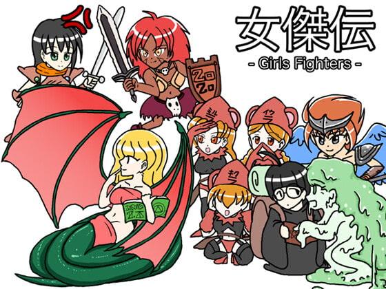 RJ335647 女傑伝 -Girls Fighters- [20210718]