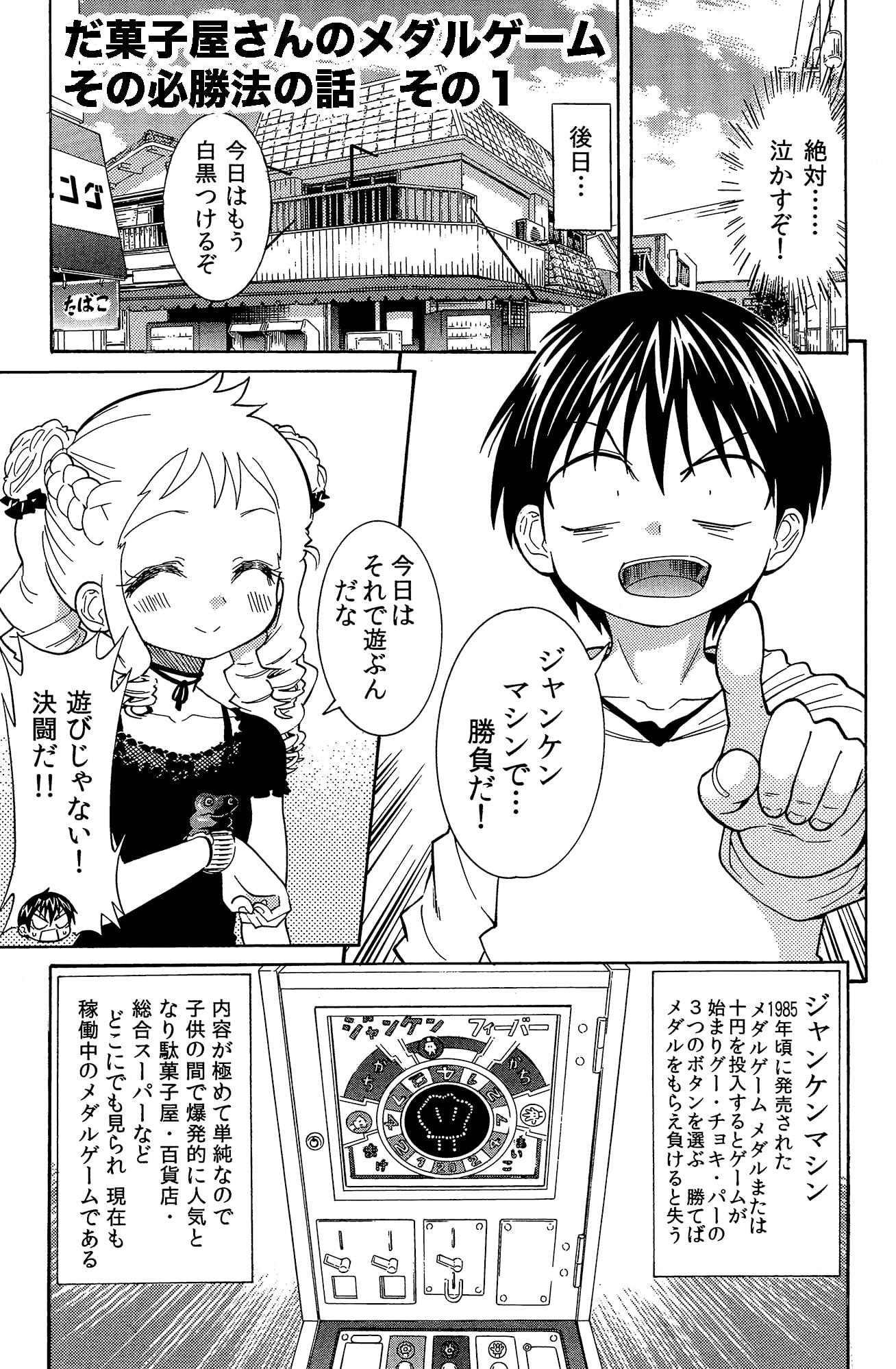 マキノ嬢のハメ技からぬけ出せ!2(商品番号:RJ335653)