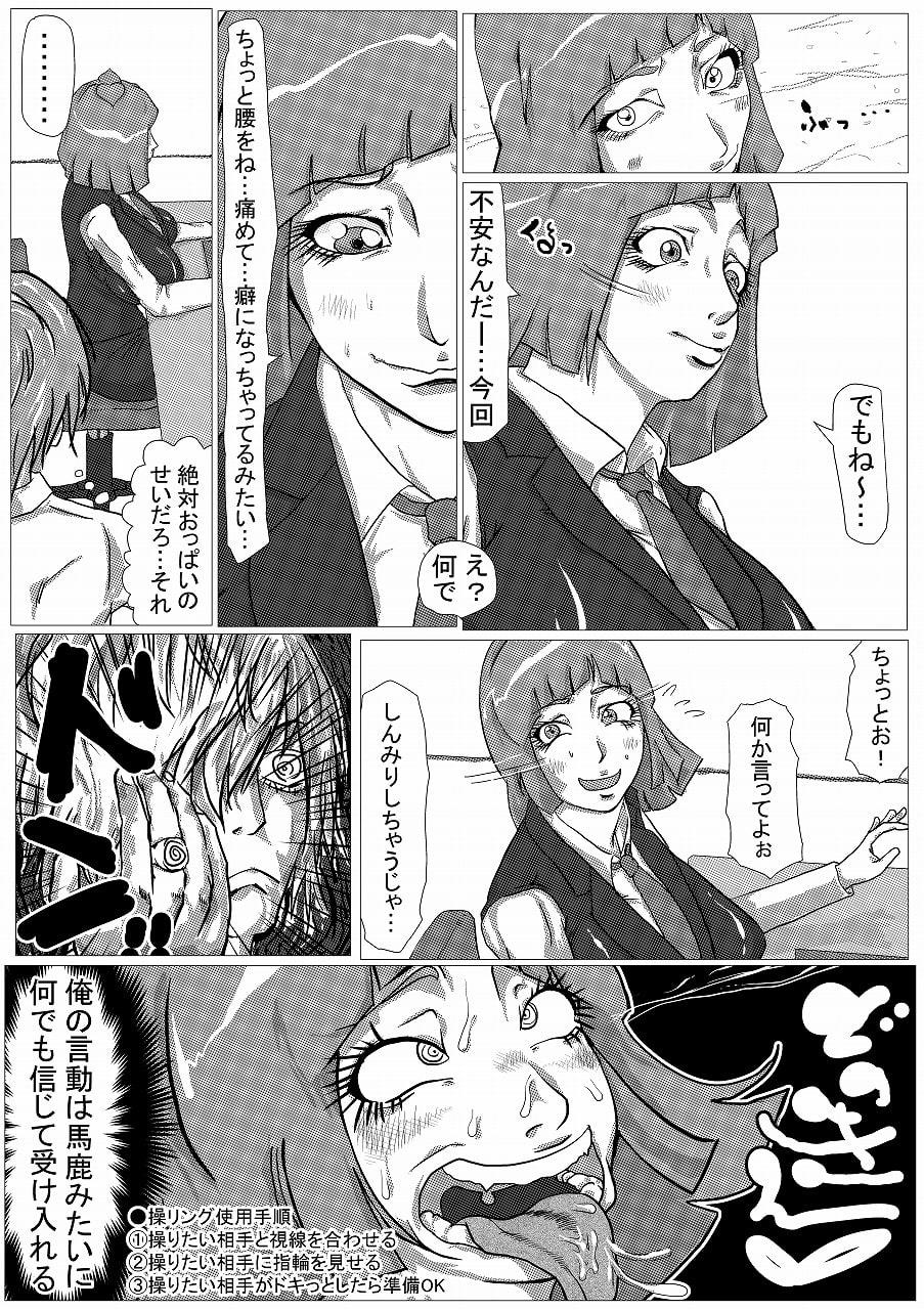 桜萬コーポレーション雌豚課 第三号雌豚・百越桃子編