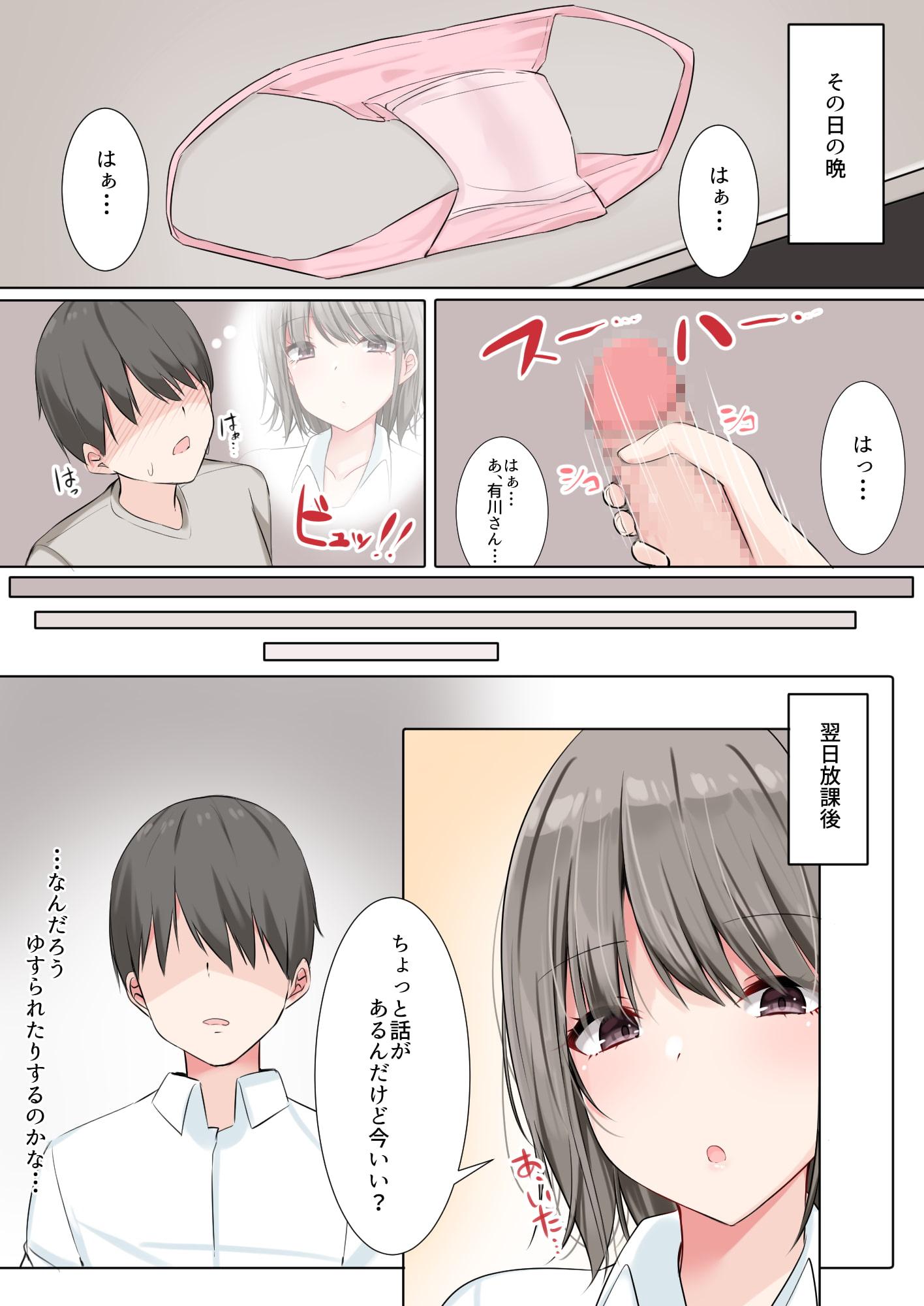 RJ335662 好きな女子の下着を買ったら1日1万円で好きなだけエッチさせてくれました。 [20210719]