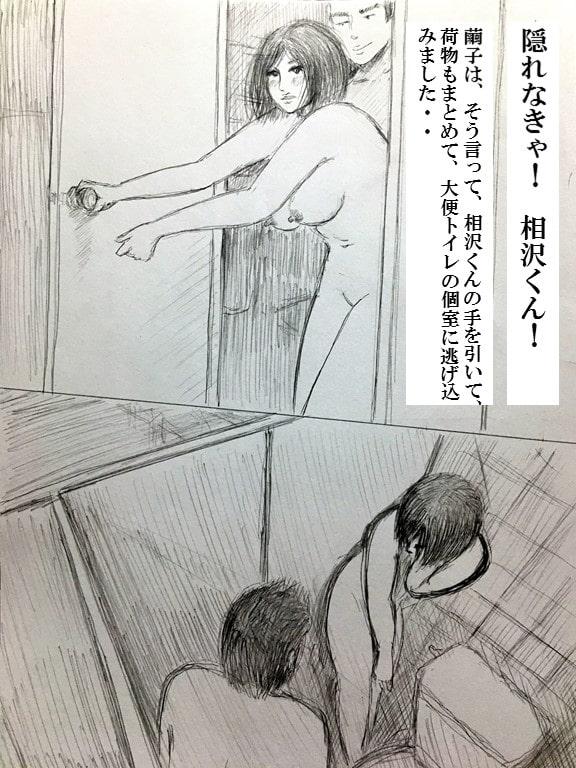 性処理ペット繭子の調教日記 第10話