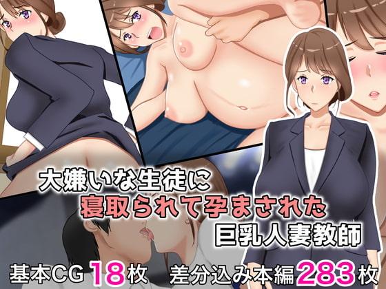 RJ335675 大嫌いな生徒に寝取られて孕まされた巨乳人妻教師 [20210724]