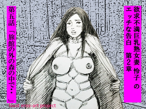 RJ335680 欲求不満巨乳熟女妻 怜子 のエッチな告白 第2章   第5話 [20210719]