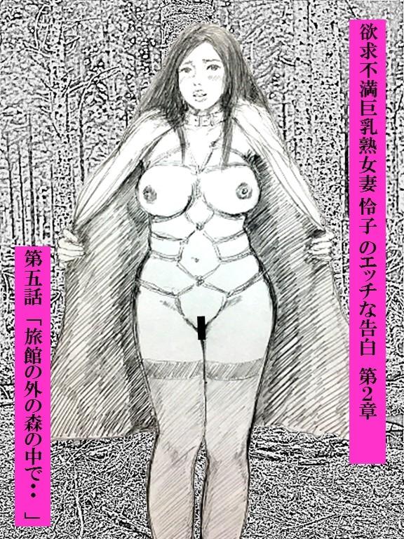 欲求不満巨乳熟女妻 怜子 のエッチな告白 第2章   第5話