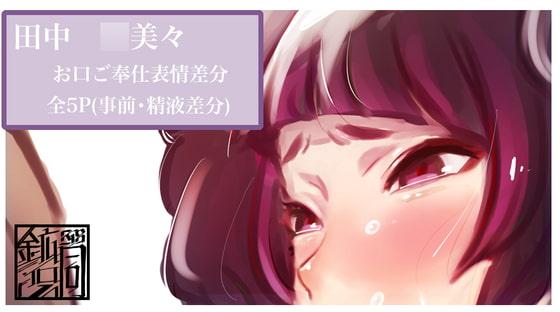 RJ335695 田中〇美々のおくち [20210719]