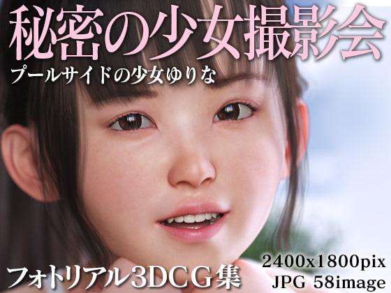 RJ335703 秘密の少女撮影会プールサイドの少女ゆりな [20210722]