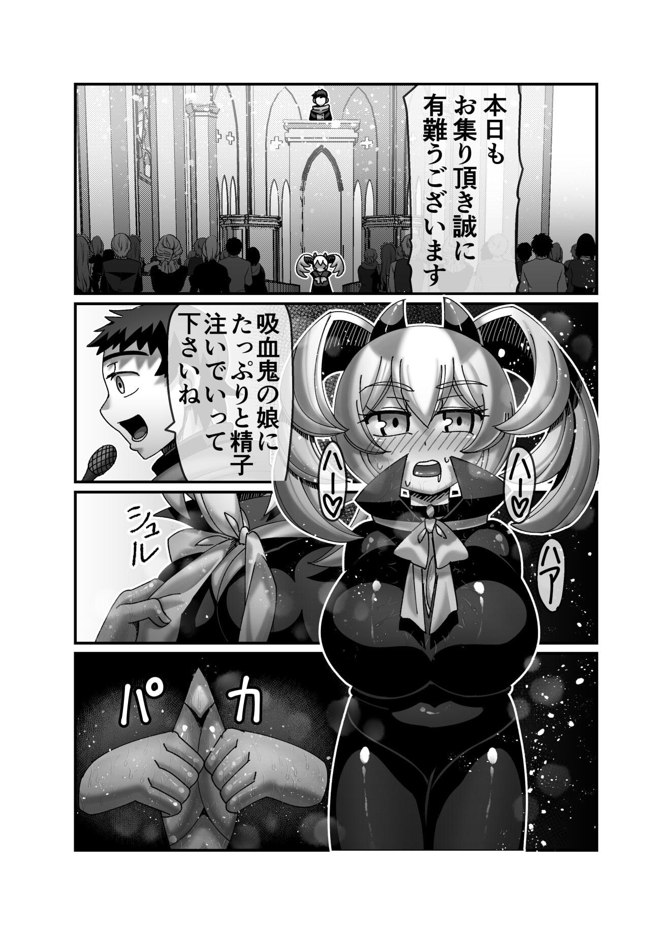 吸血姫に性なる裁きを