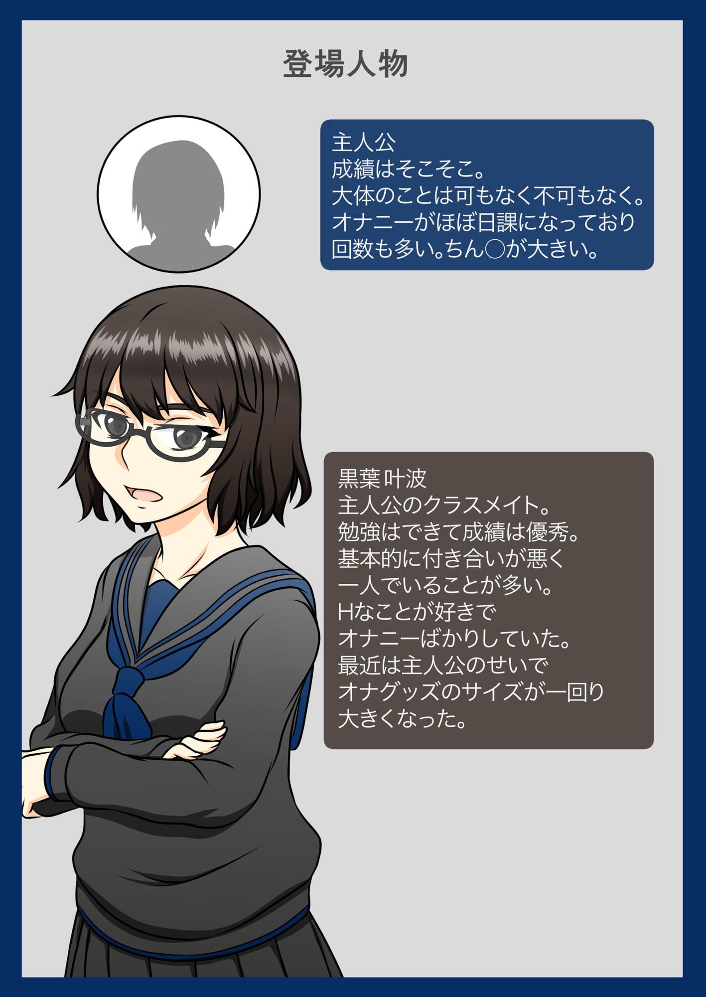クラスメイトの黒葉さん~放課後の学校編~
