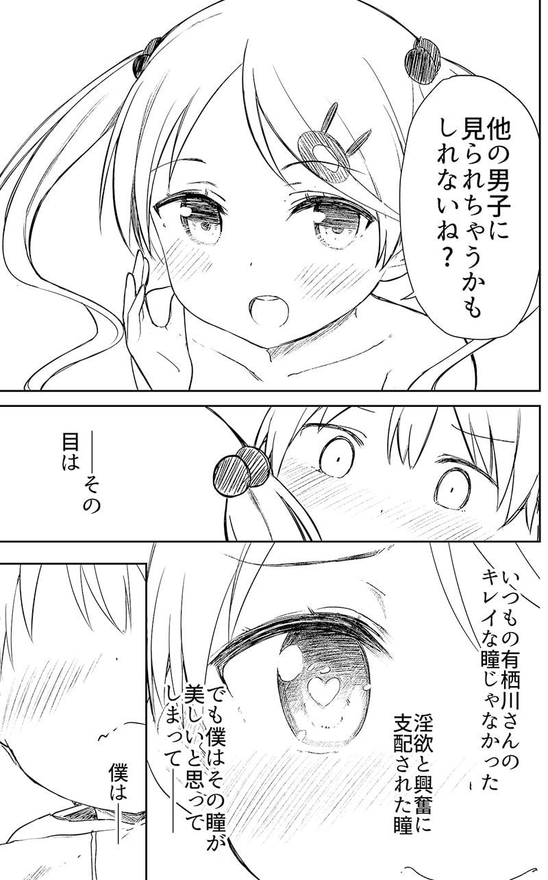 ちじょじょじょ2