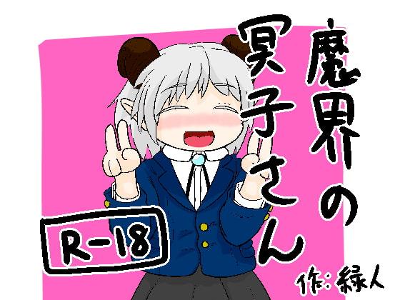 RJ335843 魔界の冥子さん [20210720]