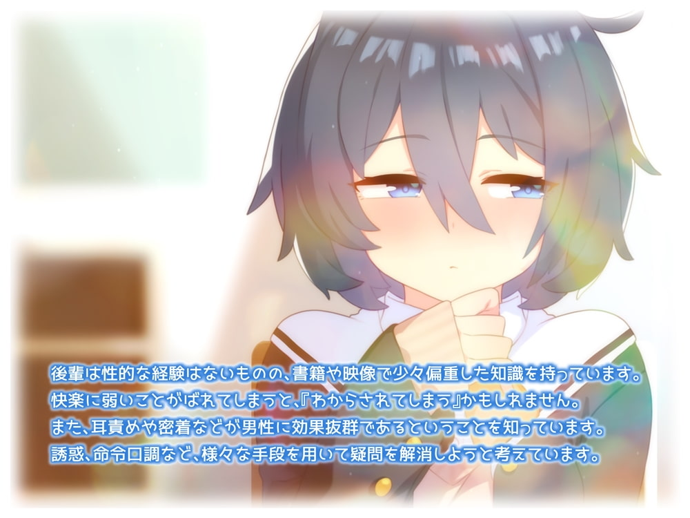 RJ335847 無感情少女の性的な疑問 先輩の身体で実験していいですか [20210803]