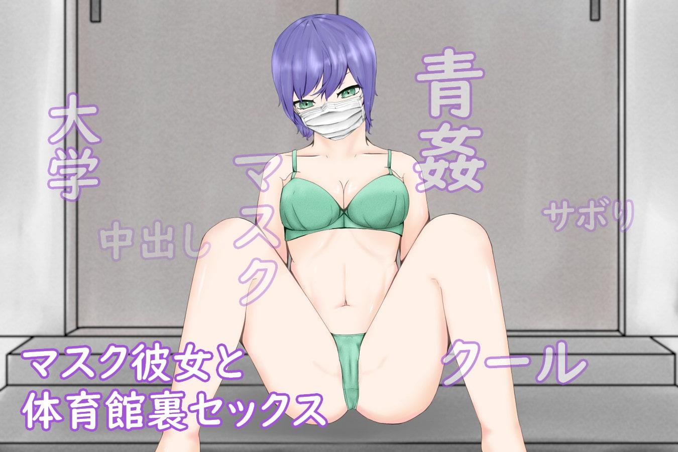 SchoolTimeMaskGirl~美大のずっとマスクしている彼女と体育館裏で青姦~