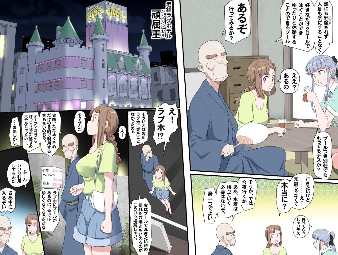 【頑G38】がんばれお爺ちゃん~エボリューション爺with孫娘