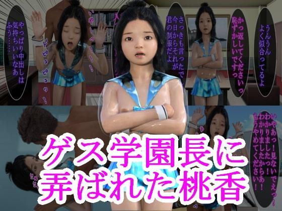 RJ335907 ゲス学園長に弄ばれた桃香 [20210720]