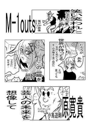 M-1outs 第一巻(商品番号:RJ335913)