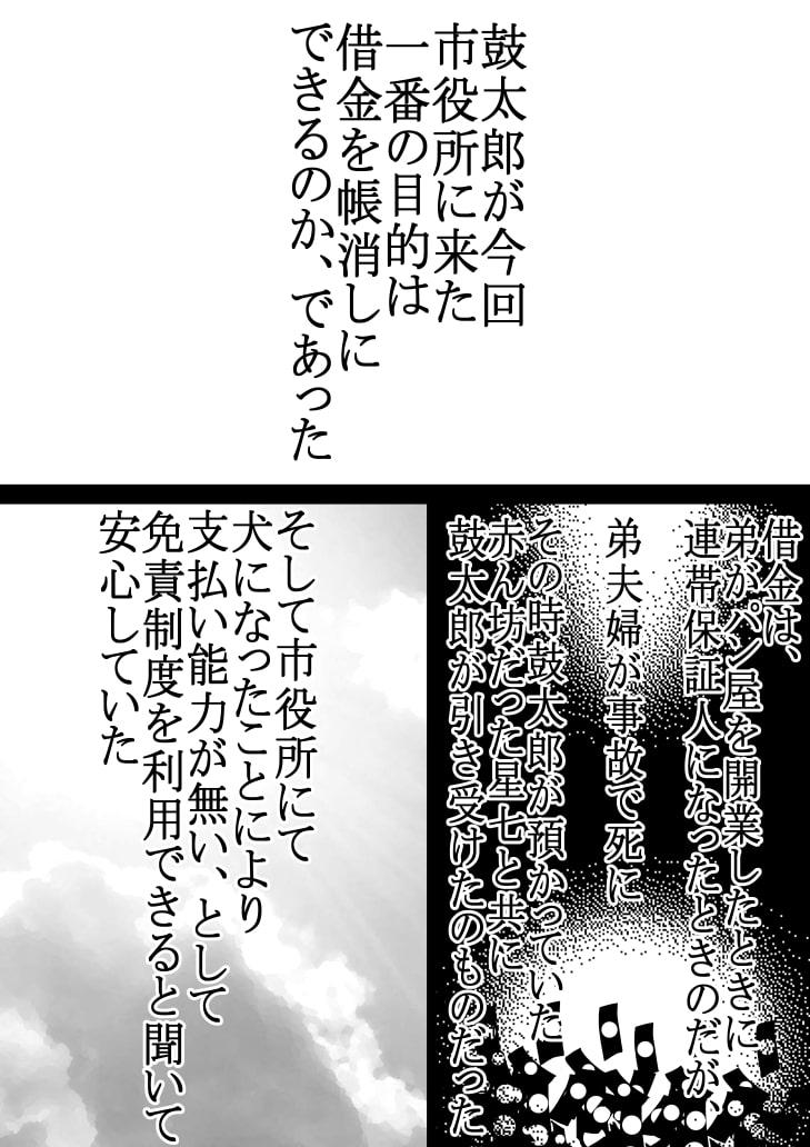 アブダクションガール 第2集