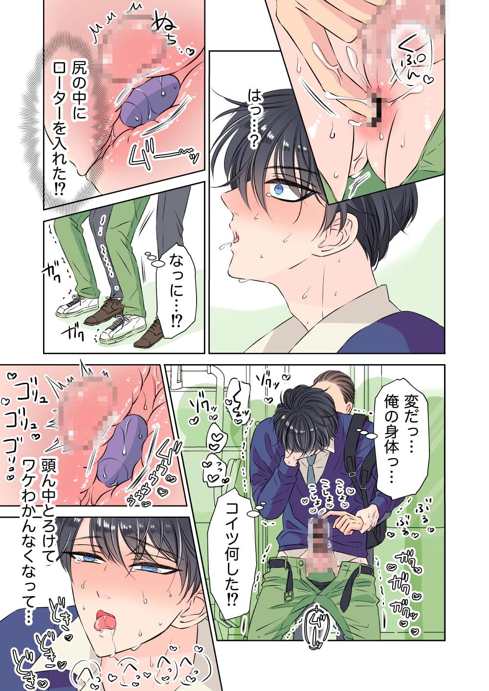 イケメン彼氏シリーズ Vol.1 ー彼女持ちのノンケ彼氏が淫ら墜ちー