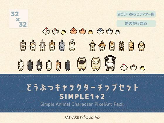 どうぶつキャラクターチップセットSIMPLE1+2(商品番号:RJ335973)