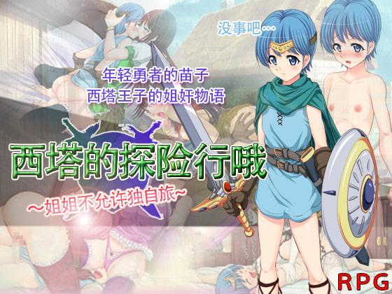 【新着同人ゲーム】西塔的探险~姐姐不允许独自旅行哦~のトップ画像