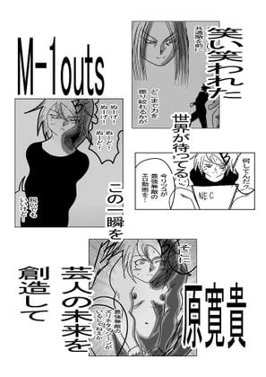 M-1outs 第二巻
