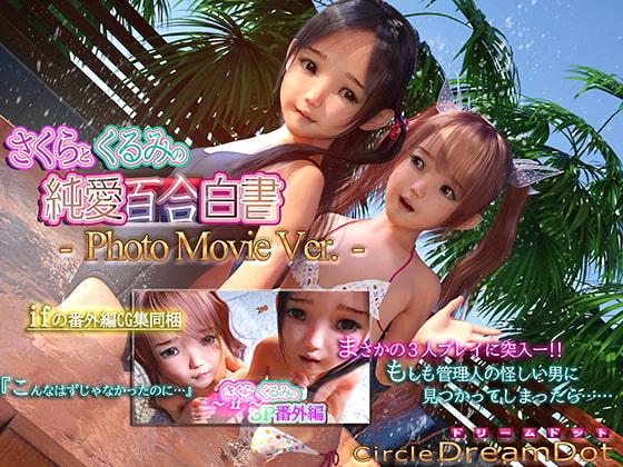 【新着同人ゲーム】さくらとくるみの純愛百合白書 PhotoMovieVer.のトップ画像