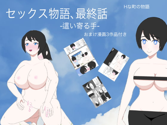 【新着同人誌】セックス物語最終話-這い寄る手-おまけ漫画3作品付きのトップ画像