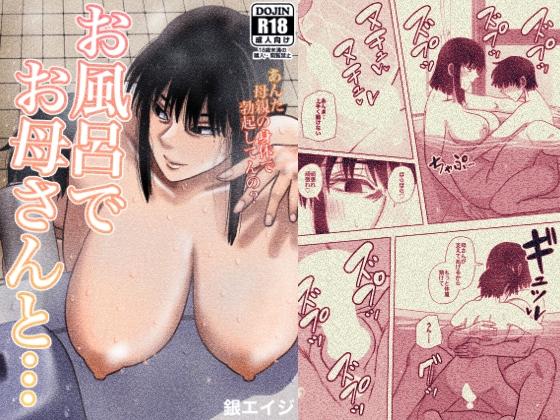 【新着同人誌】お風呂でお母さんと…のトップ画像
