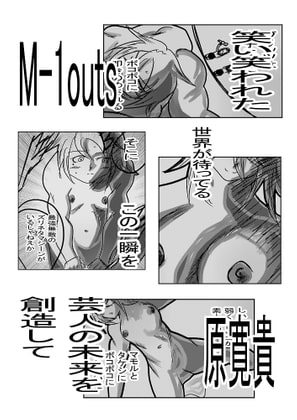 M-1outs 第三巻
