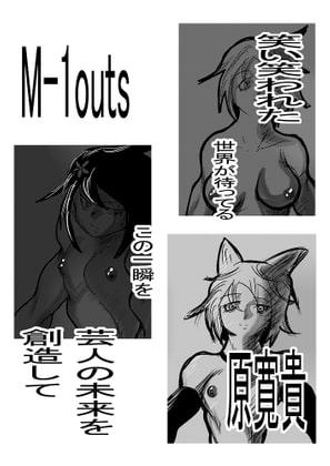 【新着同人誌】M-1outs 第四巻のトップ画像
