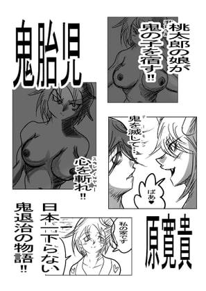 【新着同人誌】鬼胎児 第三巻のトップ画像