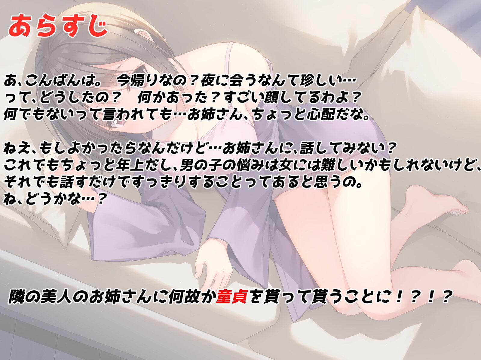 RJ336149 隣人のお姉さんと甘とろ脱童貞エッチ [20210725]