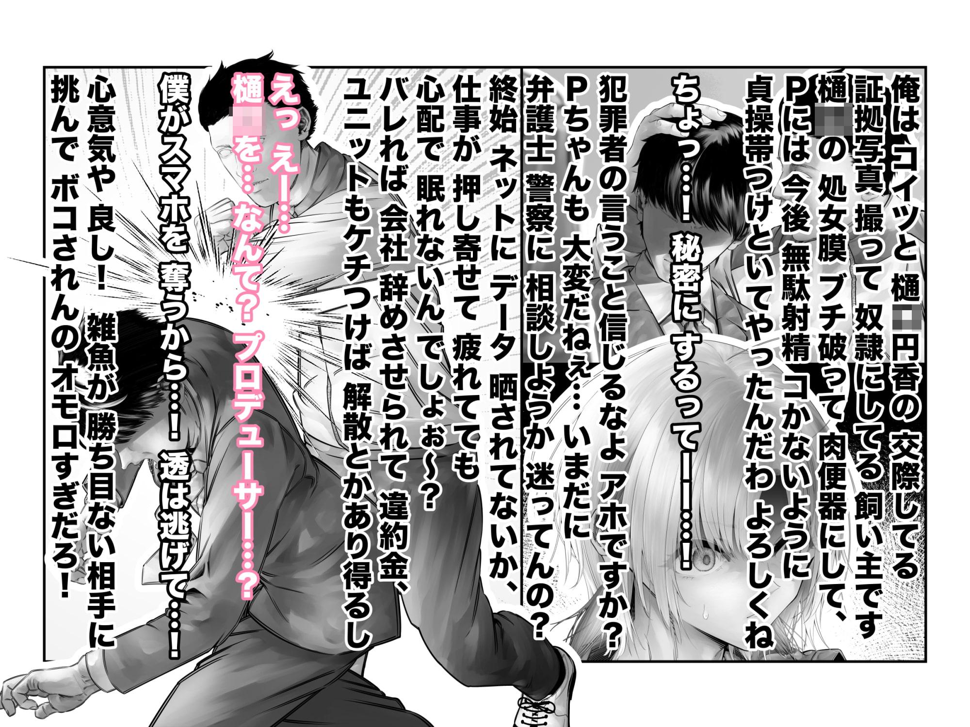 RJ336160 -浅▲透-身代わり強制メス媚び [20210724]