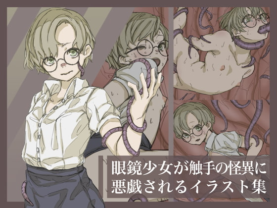 眼鏡少女が触手の怪異に悪戯されるイラスト集