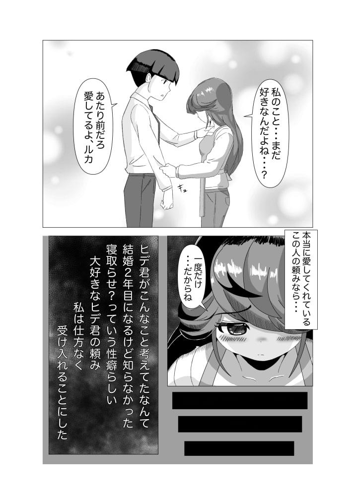 RJ336219 愛する人の頼みごと [20210726]