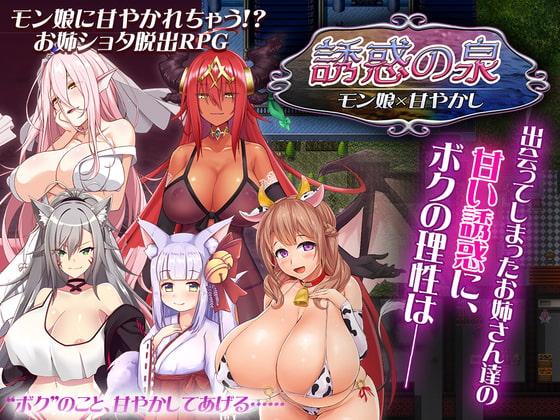 【新着同人ゲーム】誘惑の泉 モン娘×甘やかしのアイキャッチ画像