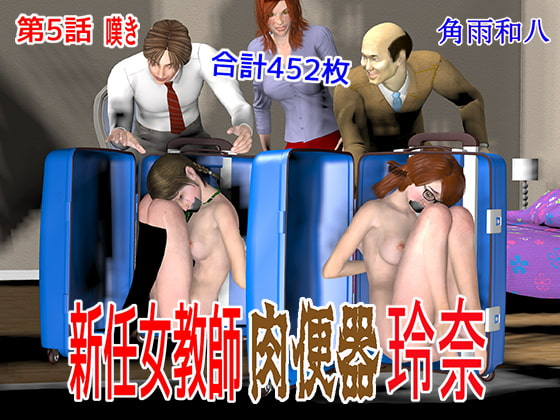 RJ336318 新任女教師 肉便器玲奈 第5話 嘆き [20210724]