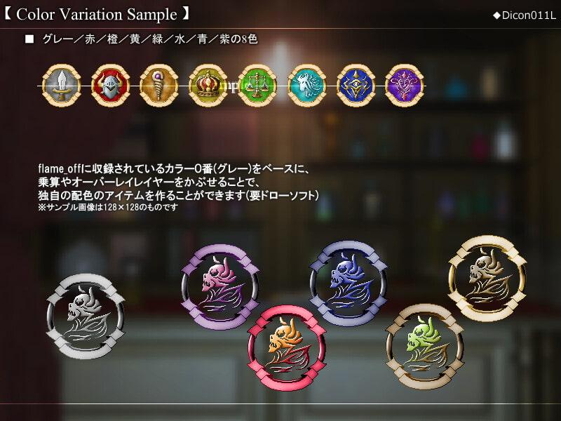 RPGアイコン素材集 -Achievement-/L