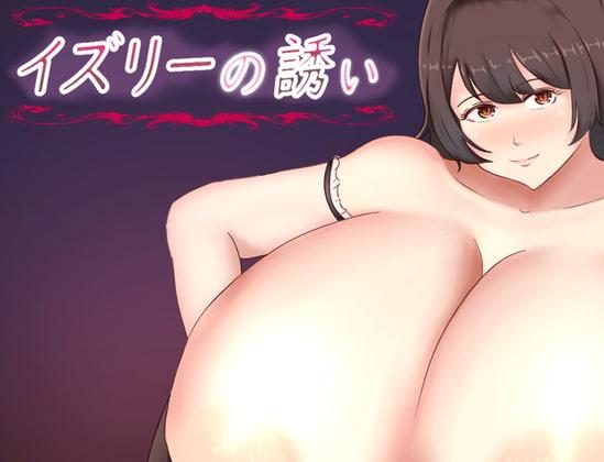 【新着同人ゲーム】イズリーの誘いのトップ画像