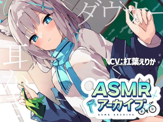 【新着同人ASMR】ASMRアーカイブのアイキャッチ画像