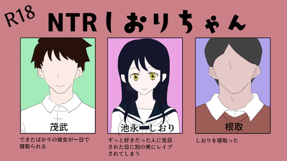 RJ336459 NTRしおりちゃん [20210725]