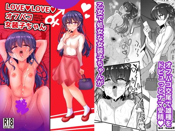 RJ336534 LOVE LOVEオフパコ女装子ちゃん [20210731]