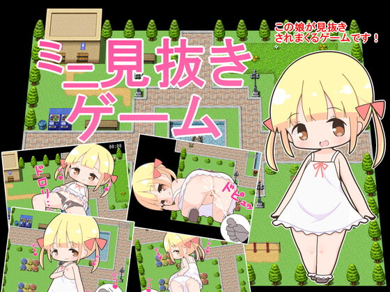 【新着同人ゲーム】ミニ見抜きゲームのトップ画像