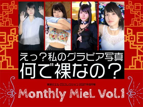 RJ336580 Monthly MieL Vol.1「えっ私のグラビア写真何で裸なの」 [20210801]