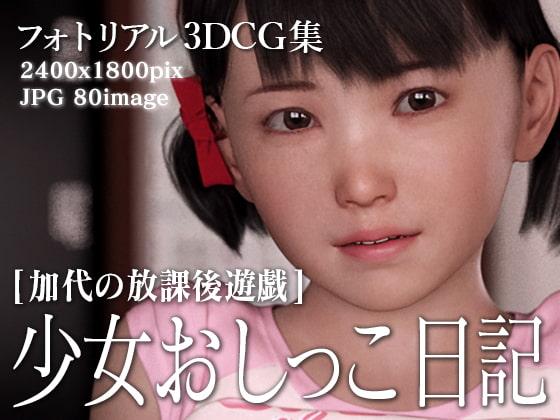 RJ336597 少女おしっこ日記~加代の放課後遊戯~ [20210924]