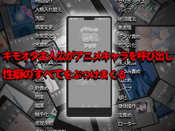 アニメキャラ召喚アプリ2 魔法少女クリボックス