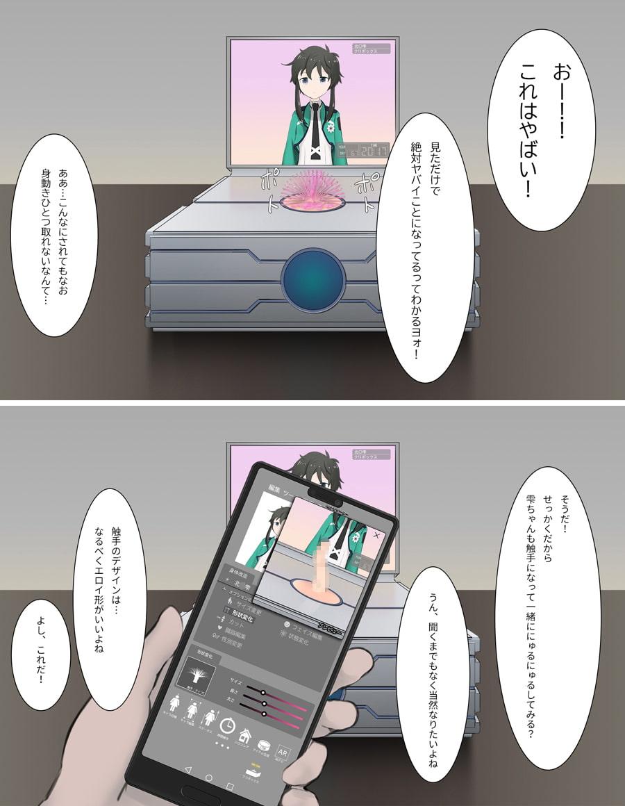 RJ336649 アニメキャラ召喚アプリ2 魔法少女クリボックス [20210728]