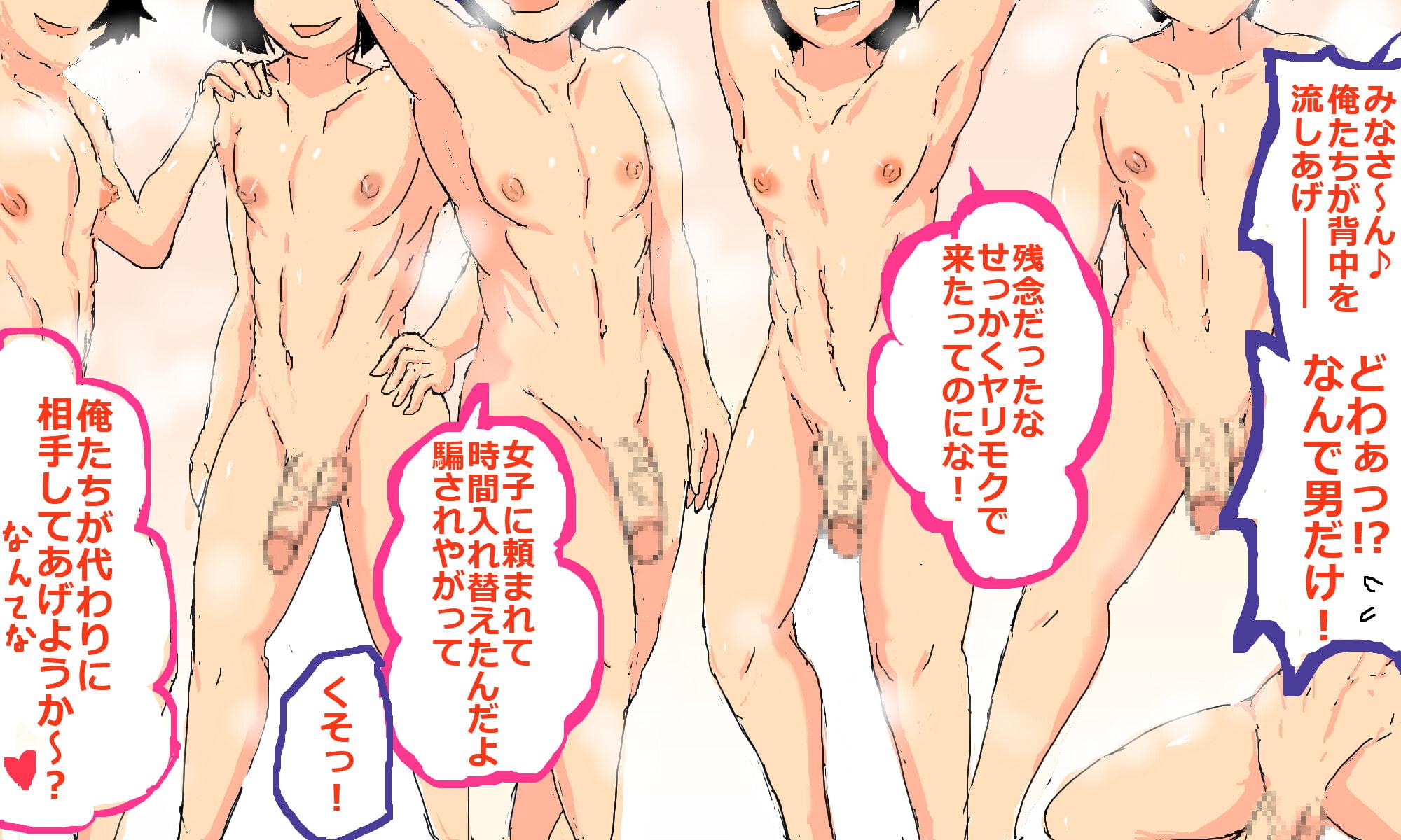 男子種付け入浴時間