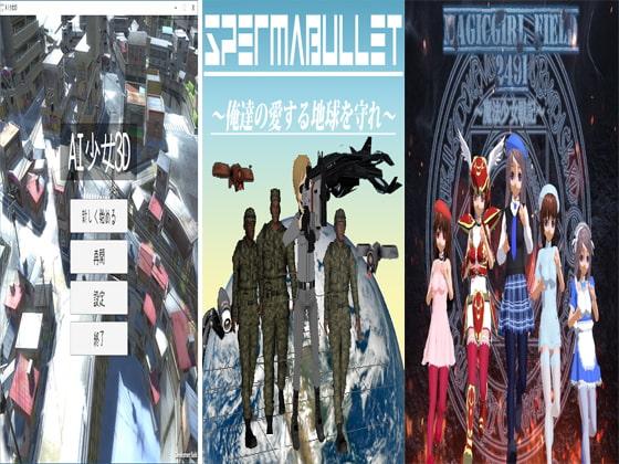 【新着同人ゲーム】お得3作品パックセットのトップ画像
